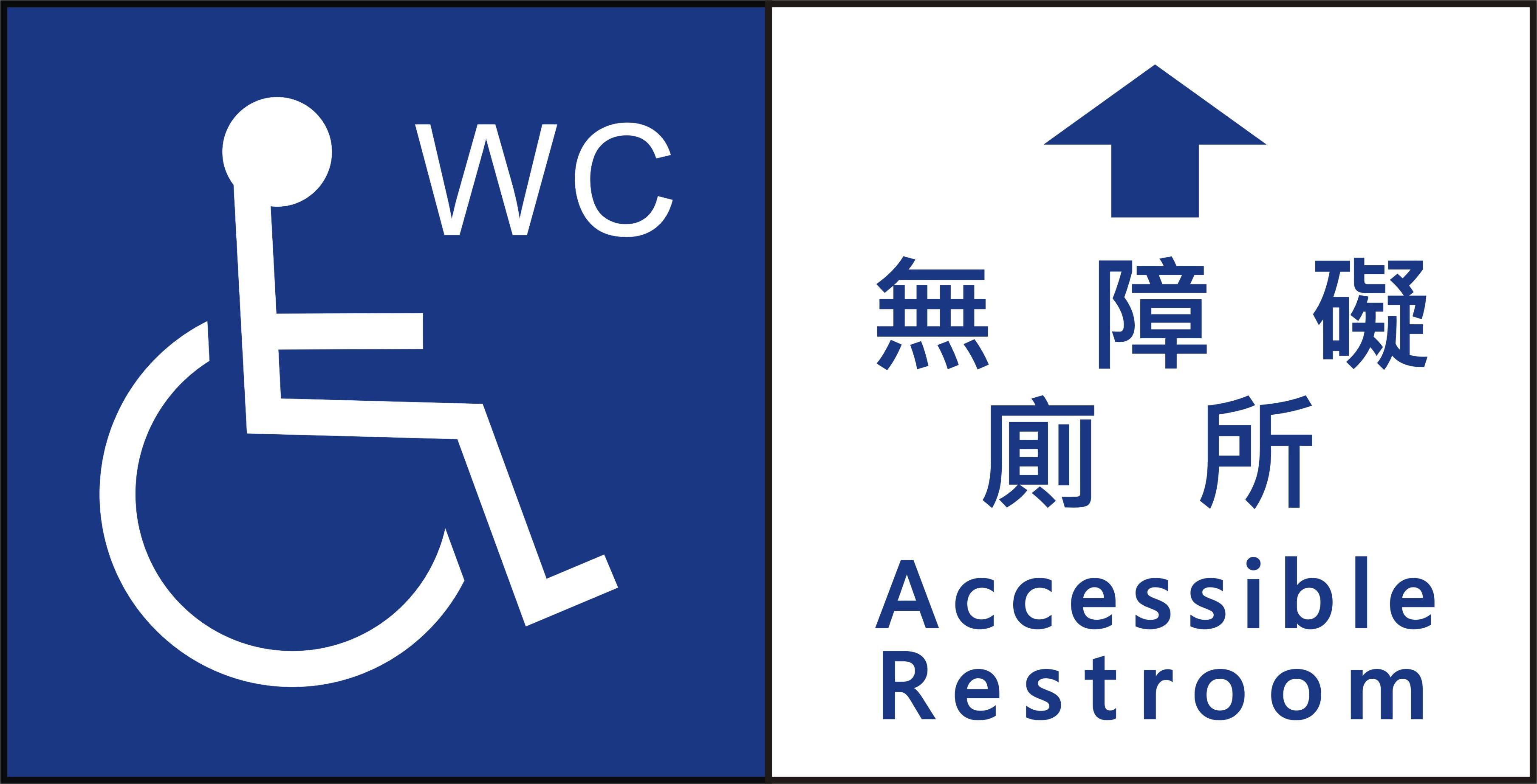 厕所标��`f��,yb�9�*_无障碍厕所标志牌
